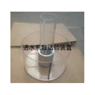实验室透水凝土路面砖及路面板透水系数试验仪