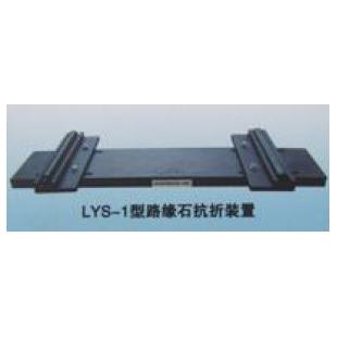 混凝土路缘石抗折强度试验装置