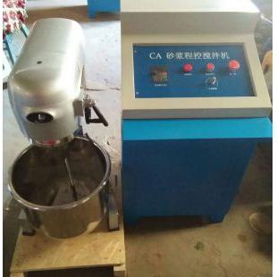 混凝土30升CA砂浆程控中型搅拌机