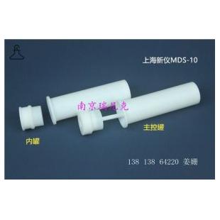 上海新儀MDS-15微波罐 15位內罐 主控罐