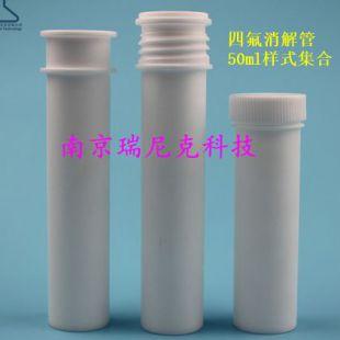 濕法消解土壤/植物/血樣專用石墨孔消解儀配四氟消解管