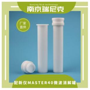 替代高通量密封罐新儀MASTER40微波消解罐主控罐+副罐