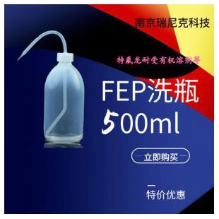 特氟龍FEP洗瓶100ml250ml500ml