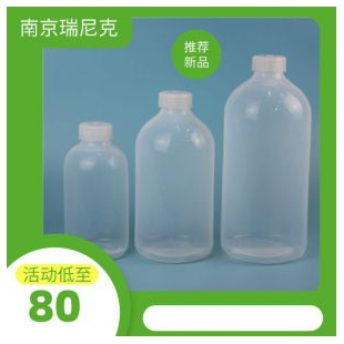 FEP氟四六試劑瓶 耐腐蝕FEP取樣瓶