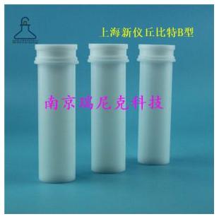 上海新�x微�波消解罐主控罐+��使�