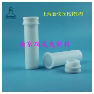 上海新儀丘比特微波消解罐