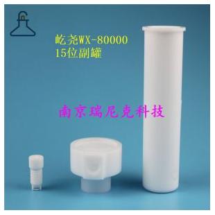 配套上海屹堯15位wx-8000微波消解罐標準罐副罐