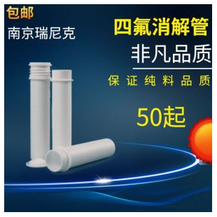 常壓濕法消解配件耗材特氟龍四氟消解管50ml