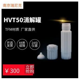 替代罐安东帕24位HVT50