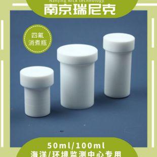 环境检测中心聚四氟乙烯消煮瓶消解瓶50ml/50ml