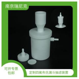 药厂专用四氟布氏漏斗抽滤装置-布氏漏斗+抽滤瓶可加工