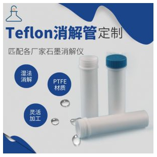 上海仪真DEENAII四氟消解管50ml-湿法消解土壤