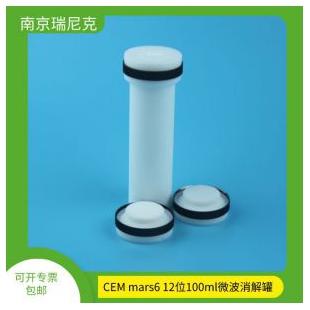 国产CEM12位100ml微波消解罐超高压