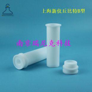 上海新仪微波消解罐12位丘比特100ml