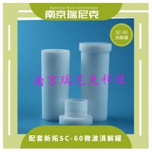 xt-9900a上海新拓微波消解罐SC-60消解罐