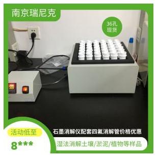 湿法消解土壤植物水样石墨电热板消解仪配特氟龙消解管
