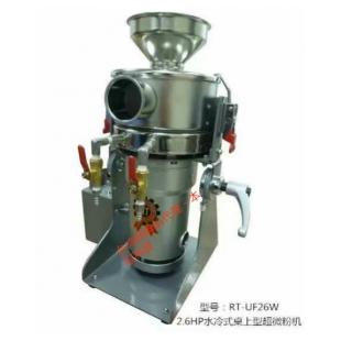 水冷式桌上型超微粉碎机 RT-UF26W