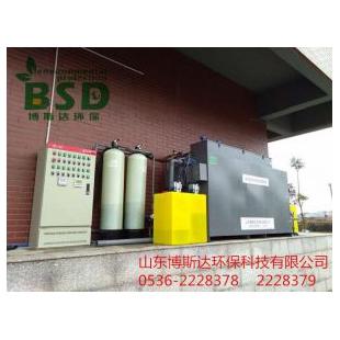 山东博斯达实验室废水处理设备