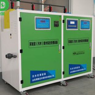 实验室综合废水处理设备