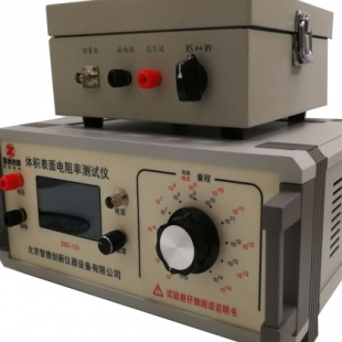 固体体积表面电阻率检测仪器