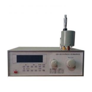 玻璃高頻介電常數測定儀ZJD-C
