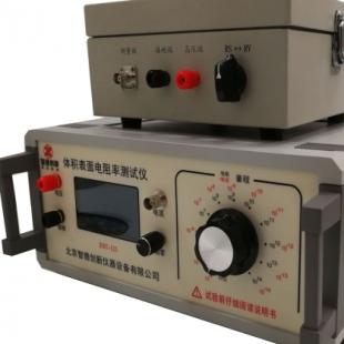 材料体积电阻率测定仪