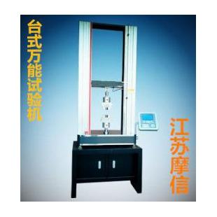 江苏摩信MX-1080万能试验机