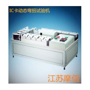 江苏摩信液晶数显IC卡弯扭试验机