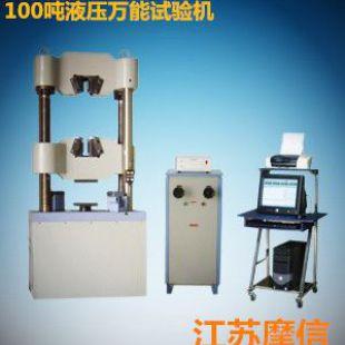 江苏摩信 维修液压万能试验机 MX(WE)-30060