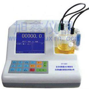 旭鑫仪器全自动微量水分ST-1523