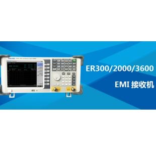 R&S EMI预认证测试接收机国产ER300/2000/3600