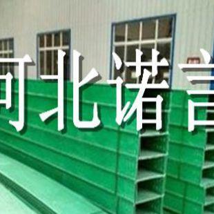 【玻璃钢电缆桥架】玻璃钢电缆保护管价格-诺言