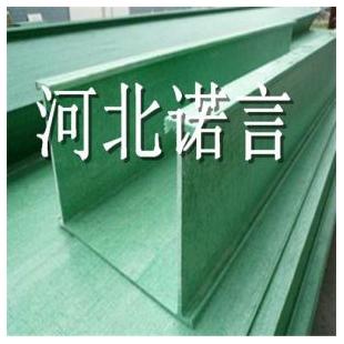 【玻璃钢电缆桥架多少钱】玻璃钢电缆桥架多少钱一米-诺言