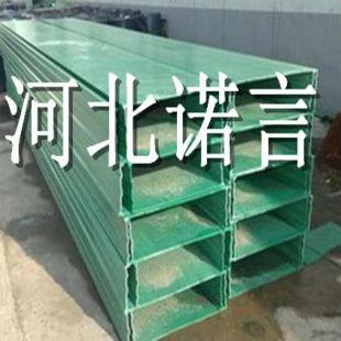 【玻璃钢桥架国标】玻璃钢桥架国标 电缆线槽盒-诺言