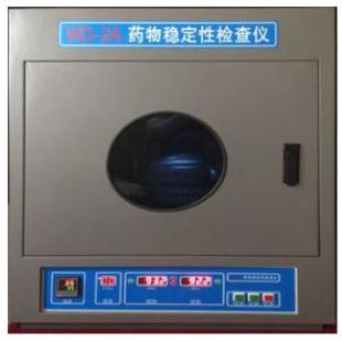 (厂家直销)鑫启源药品稳定性检查仪WD-2A