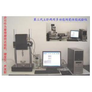 国检 DZS-Ⅲ硬脆材料试验仪