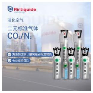 液化空气中国  二元标准气体CO2/N2