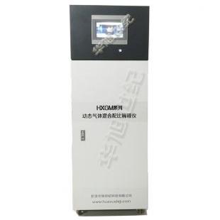 氣體稀釋儀/氣體混合配比儀/配氣柜