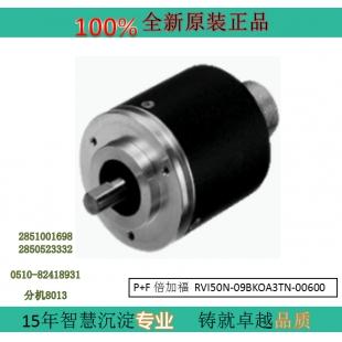 原装进口P+F倍加福RVI50N-09BK0A3TN-00600 现货编码器