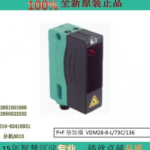 原装德国进口倍加福P+F距离传感器VDM28-8-L-IO/73C/110/122 现货