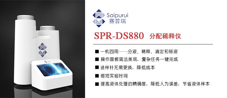 SPR-DS880分配稀释仪.jpg