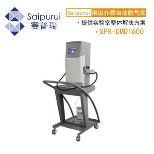 天津赛普瑞SPR-DMD1600溶出介质自动脱气仪 溶媒制备系统 脱气机