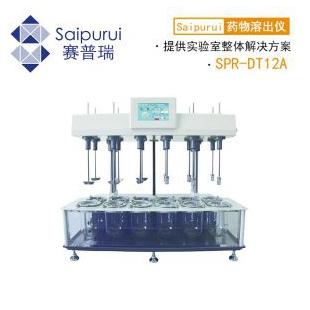 SPR-DT12A 天津赛普瑞药物溶出仪12杯溶出度仪