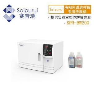 天津赛普瑞SPR-BW200 液相色谱进样瓶专用洗瓶机 不锈钢洗瓶冲