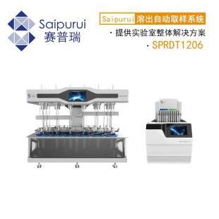 SPRDT1206溶出取样收集系统-溶出试验仪-全自动性溶出试验装置