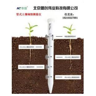 管式土壤墒情监测站MC-GSW