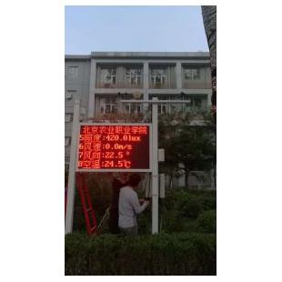 校园生活指数自动气象监测站MC-XYQX
