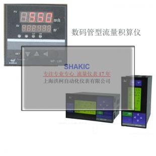智能流量控制积算仪
