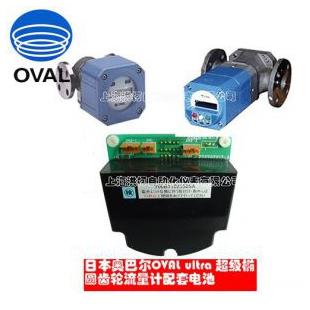 日本OVAL原装电池日本奥巴尔流量计配套电池OVAL流量计电池