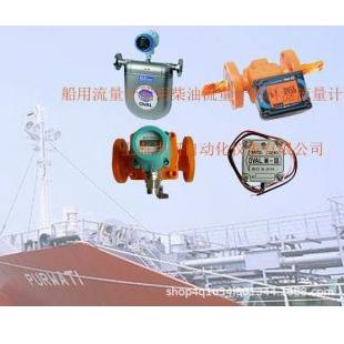 船用流量计日本OVAL优质船用流量计船流量计船用特种流量计